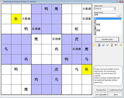 Word Sudoku to Learn Chinese